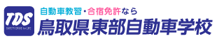 鳥取県東部自動車学校 合宿免許
