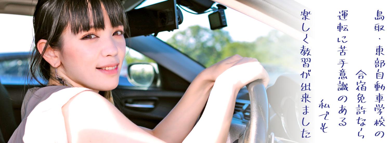 鳥取・東部自動車学校の合宿免許なら運転に苦手意識のある私でも楽しく教習が出来ました