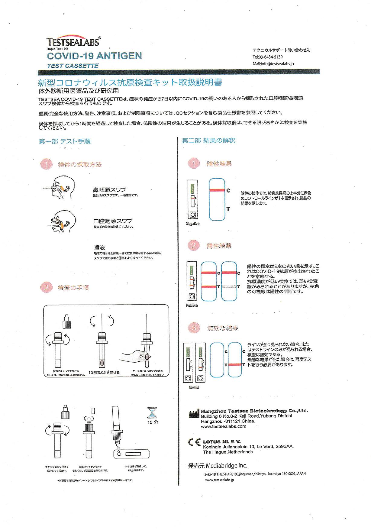 新型コロナウイルス 抗原検査